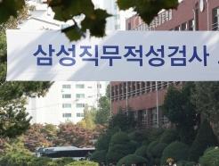 '삼성직무적성검사 마친 취준생들'