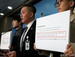 계엄령 세부 문건 폭로 기자회견