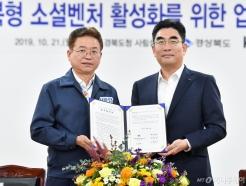 경북도-<strong>KT</strong>, 경북형 소셜벤처 육성 나서