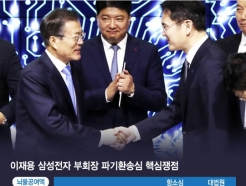 '소극적 뇌물' 신동빈 회장 집행유예…이재용 부회장은?