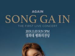 송가인 첫 단독 콘서트, 내달 10일 '황금 시간대' 편성