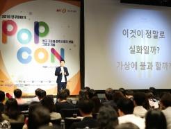 [사진] 조용태 교수 '인구학자가 본 대한민국의 정해진 미래'