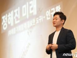 [사진] 조용태 교수, 인구학자가 본 대한민국의 정해진 미래