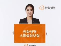 한화생명, 소액암 보장 강화한 '스페셜암보험' 출시