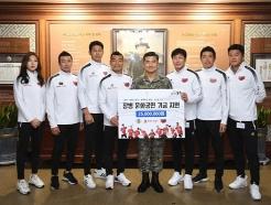 맘스터치, 국군 위한 '장병 문화지원 기금' 전달
