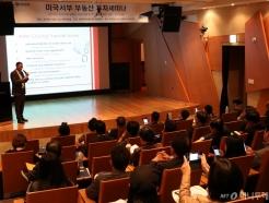 신한은행, 美 서부 부동산 투자 세미나 개최