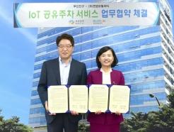 <strong>한컴</strong>모빌리티·부산 진구, IoT 기반 공유주차 서비스