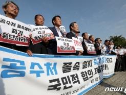 [사진] 정교모 '국회 앞에서 공수처 설치 중단 촉구'