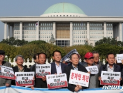 [사진] 정교모 교수들 '국회 앞에서 공수처 설치 중단 촉구'