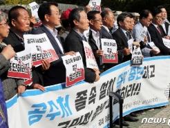 [사진] 정교모 교수들, 국회 앞에서 공수처 설치 중단 촉구 기자회견