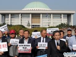 [사진] '공수처 설치 중단 촉구 기자회견 갖는 교수들'