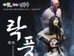 인천 남동구, 23일 남동소래아트홀 락풍(樂風)공감콘서트 개최
