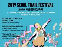 서울둘레길 개통 5주년…85개국 세계인과 함께 걷는다