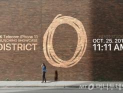 """""""아이폰11 이니까 11시11분, 11명""""…이통3사, 아이폰11 공식 출시 행사"""