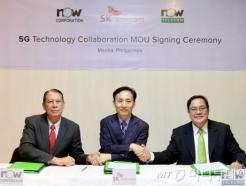 <strong>SK</strong>T, 필리핀 통신업체와 5G 협력 파트너십 체결