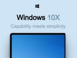 듀얼스크린 최적 '윈도10X' 어떤 모습?