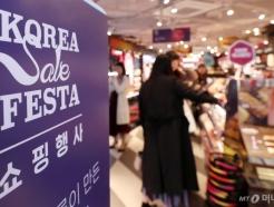 첫 주말맞은 '2019 코리아 세일 페스타'