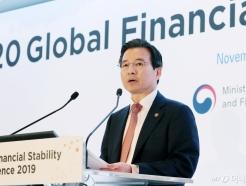2019 G20 글로벌 금융안정 컨퍼런스