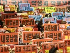 '외고·국제고 일괄 전환 반대'