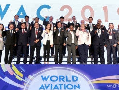 인천공항공사, 제4회 세계항공컨퍼런스 개최