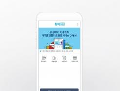 부비NFC, 아이폰 '교통카드 충전서비스' 출시