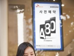 """""""앞뒤 회전 카메라 최초 탑재"""" <strong>SK</strong>T, 갤A80 단독 출시"""