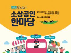 """""""보고 먹고 즐기세요"""" 주말 신촌서 '소상공인 축제' 개최"""