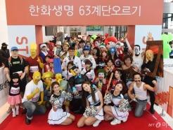 <strong>한화생명</strong>, 제17회 63계단 오르기 대회 개최