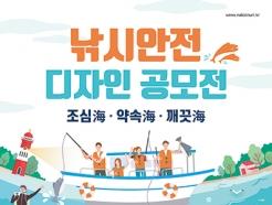해수부, '조심해·약속해·깨끗해' 낚시안전 디자인 공모전 개최