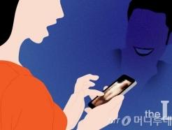 """'몰카 유포 차단' 통합 DB 생긴다…""""디지털성범죄 24시간 대응"""""""