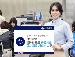 신한은행, '증명서류 즉시제출 서비스' 시행
