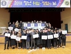 충북보과대, '제6회 청년 취업·창업의 날' 행사 진행