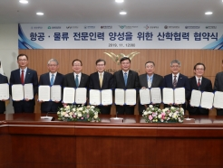 인천공항, 국내 9개 대학과 산학협력… 9억원 전달