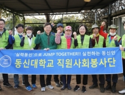동신대 직원사회봉사단, 장애인 가정 방문 봉사활동 펼쳐
