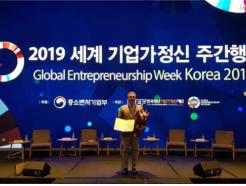 동국대 전병훈 교수, 'GEW KOREA 2019' 기업가정신 확산 유공포상