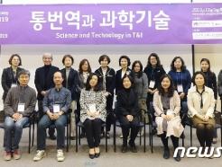 """AI시대 통·번역가 역할은?""…이화여대 통·번역대학원 학술대회 성료"
