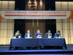 전주대, 시간여행 관광문화발전협의회 포럼 열다