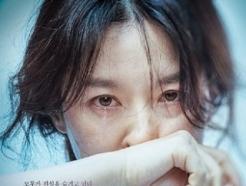 우리종금, 이영애 주연 '나를 찾아줘' 크라우드펀딩