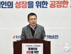 정시 50% 확대·'정당 추천' 교육감…한국당 교육 입법 나선다