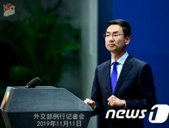 """中외교부 """"홍콩에서 가장 중요한 일은 폭력 멈추는 것"""""""