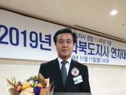 전북은행, 대한적십자사 '최고명예대장' 수상