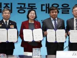 [사진] 디지털성범죄 공동 대응을 위한 4개 기관 업무협약