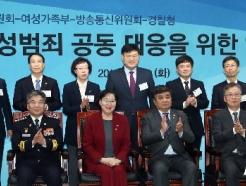 [사진] '디지털성범죄 공동 대응을 위한 4개 기관 업무협약식'
