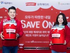 삼화페인트, 주거취약계층 위한 '페인트 기부' 행사