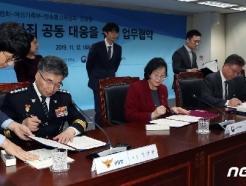 [사진] 경찰청·여가부·방통위·방심위, 디지털성범죄 공동 대응 협약서 사인