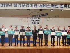 [사진] 2019 책임운영기관 서비스혁신 공유대회