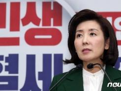 나경원 원내대표, '패트 충돌' 관련 내일 오후 2시 검찰 출석