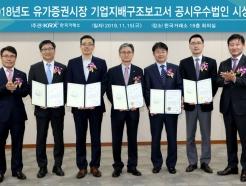 KT·한국가스공사 등 기업지배구조보고서 공시우수법인 선정