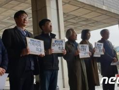 시민단체, '사학비리 의혹' 나경원 일가 고발