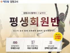 에듀윌, 중졸·고졸 검정고시 수험생 대상 '평생회원반' 운영